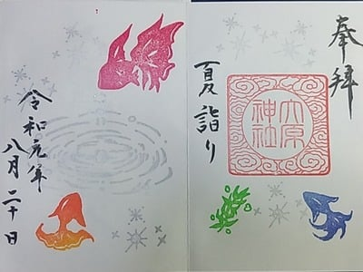 大宮・大原神社の御朱印