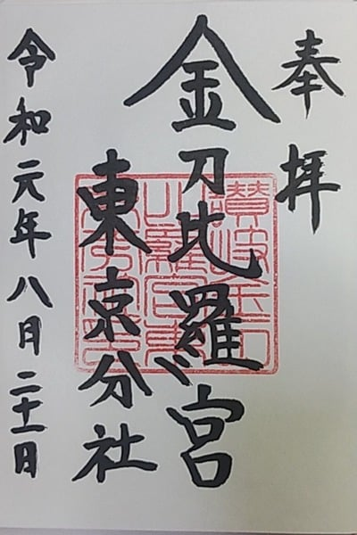 金刀比羅宮東京分社の御朱印