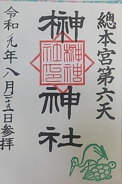 榊神社の御朱印