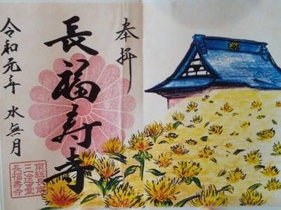 長福寿寺の御朱印