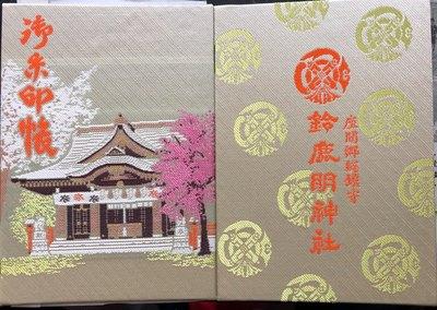 鈴鹿明神社(神奈川県)