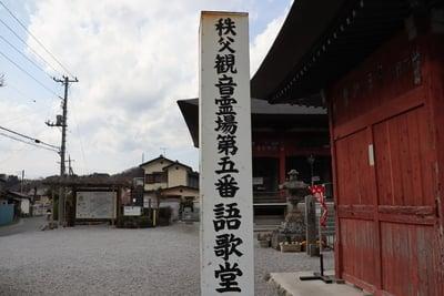 小川山語歌堂(埼玉県)