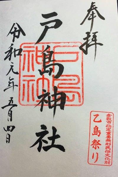 戸島神社の御朱印