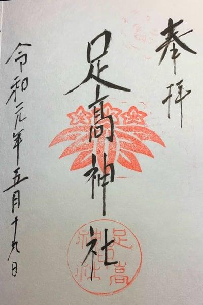 足高神社の御朱印