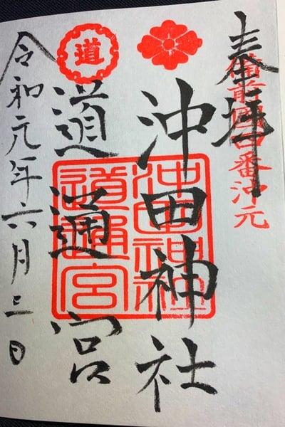 沖田神社の御朱印