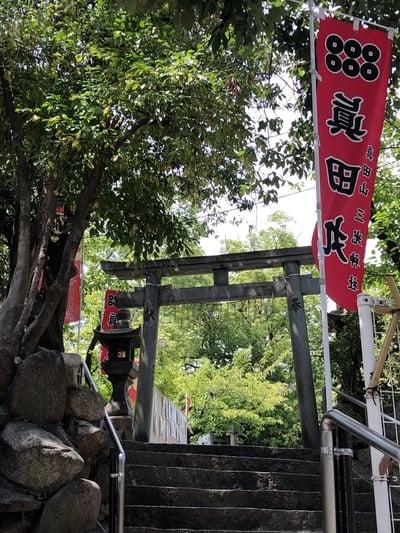 三光神社(大阪府)
