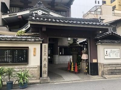 大乗坊(大阪府)