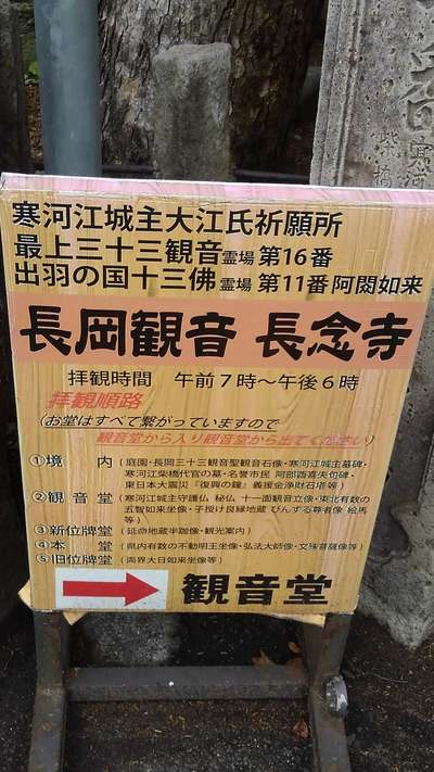 長念寺(山形県)
