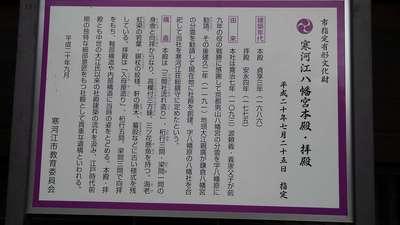 寒河江八幡宮(山形県)