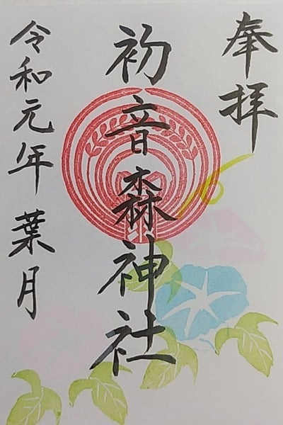 初音森神社の御朱印