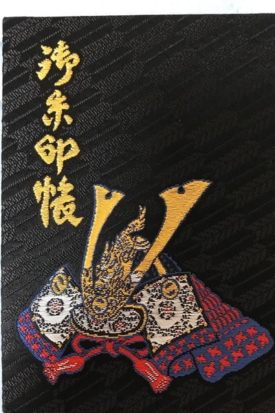 新田神社の御朱印帳