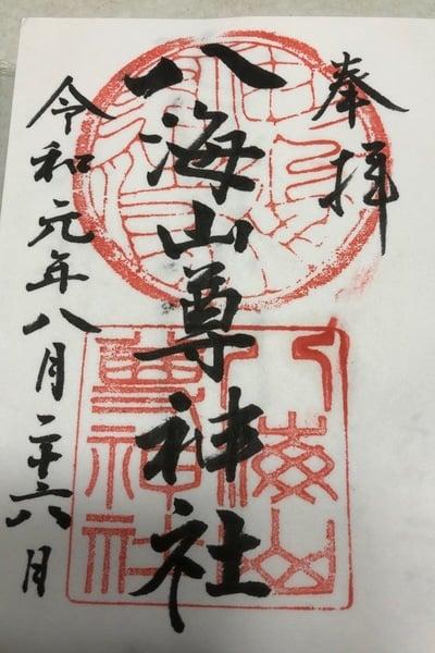 八海山尊神社の御朱印