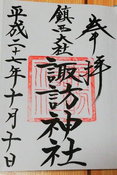 鎮西大社諏訪神社の御朱印
