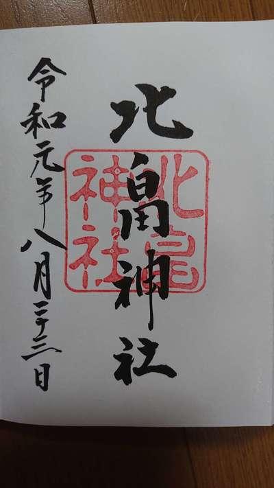 北畠神社の御朱印