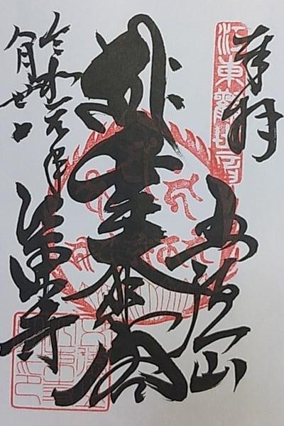 江東寺の御朱印