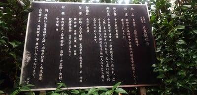 江東寺(東京都)
