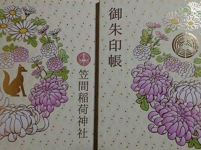笠間稲荷神社の御朱印帳