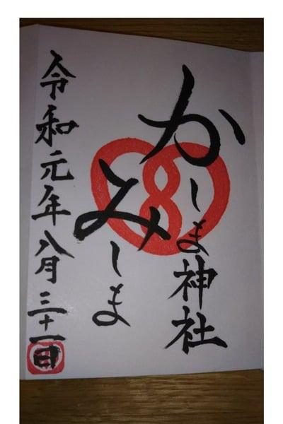 鹿嶋三嶋神社の御朱印