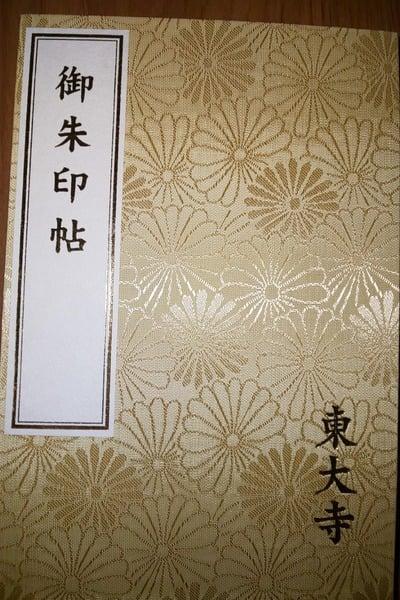 東大寺の御朱印帳
