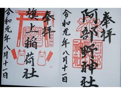 阿部野神社の御朱印