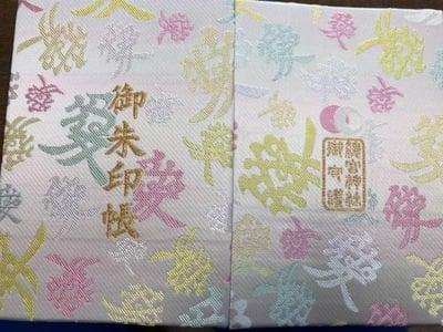 總宮神社の御朱印帳