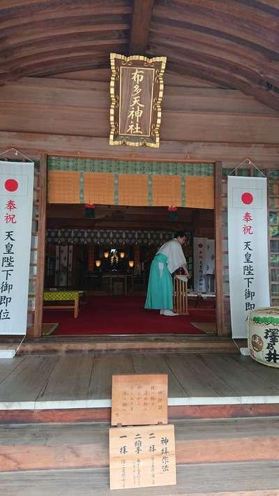 布多天神社の本殿