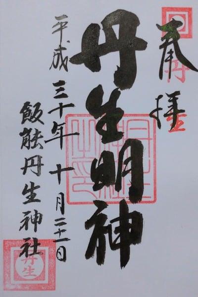 諏訪八幡神社の御朱印