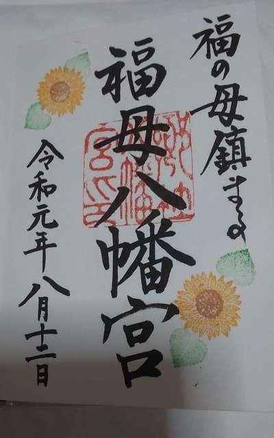 福母八幡宮(佐賀県)