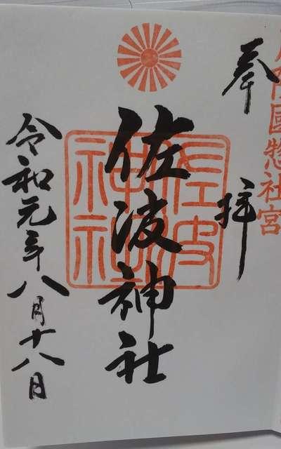 佐波神社の御朱印