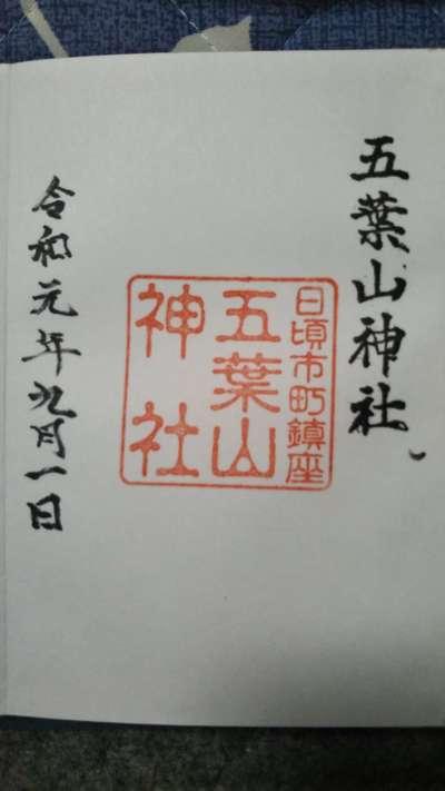 五葉山神社の御朱印