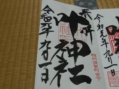 叶神社(神奈川県)