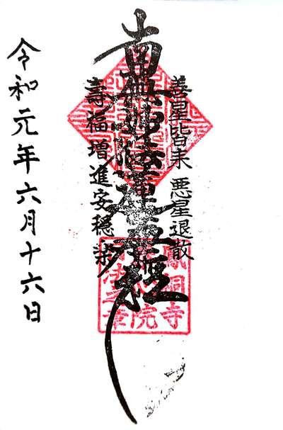 鳳桐寺(茨城県)