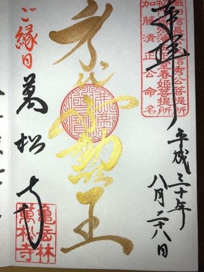 万松寺の御朱印