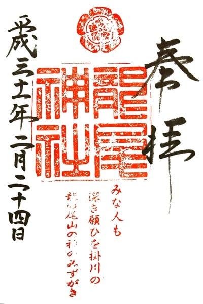 龍尾神社の御朱印