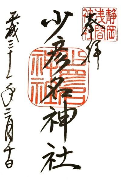 静岡浅間神社の御朱印