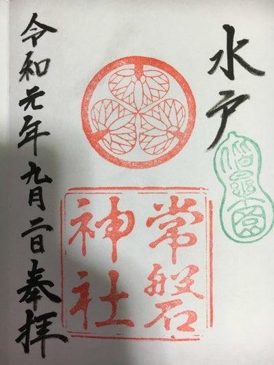 常磐神社の御朱印