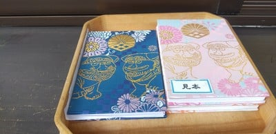 菊田神社の御朱印帳