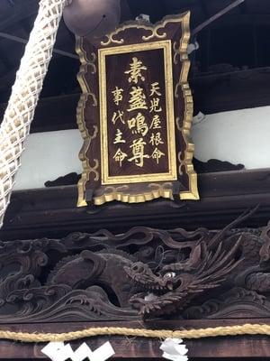 阿麻美許曽神社の芸術