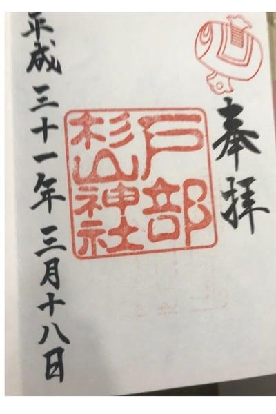 杉山神社の御朱印