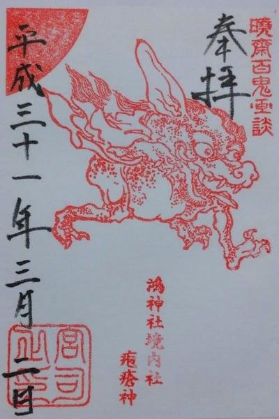 鴻神社の御朱印