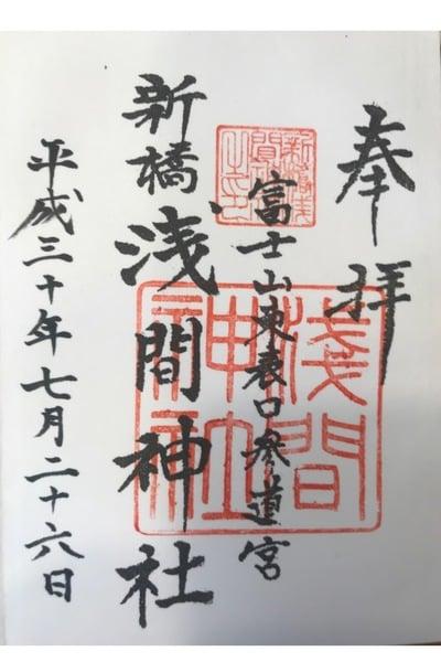新橋浅間神社の御朱印