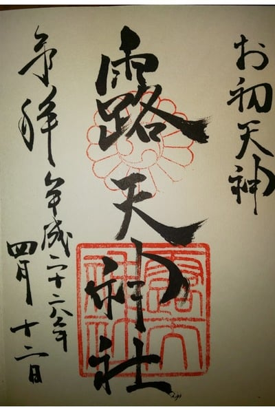 露天神社の御朱印