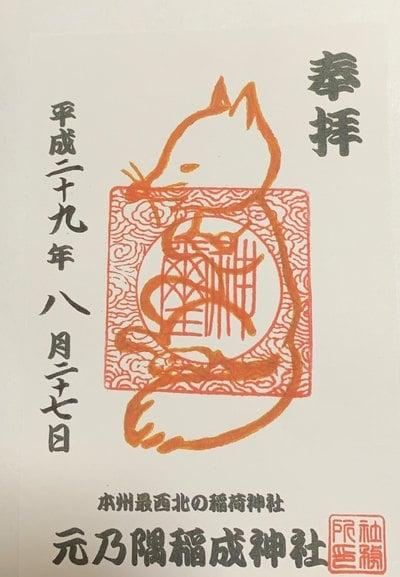 元乃隅神社の御朱印