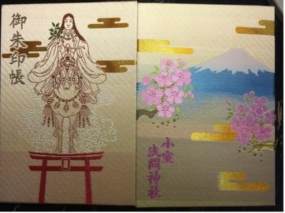 小室浅間神社の御朱印帳