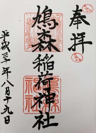 鳩森神社の御朱印