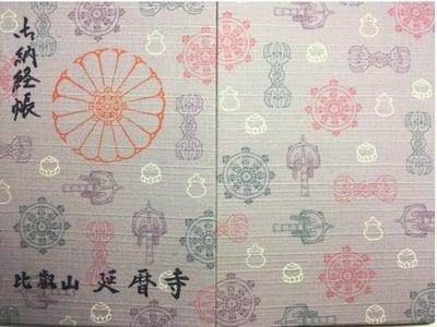比叡山延暦寺の御朱印帳