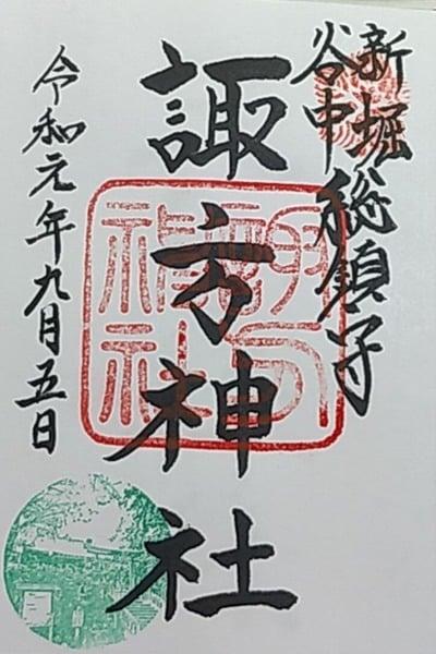 諏方神社の御朱印