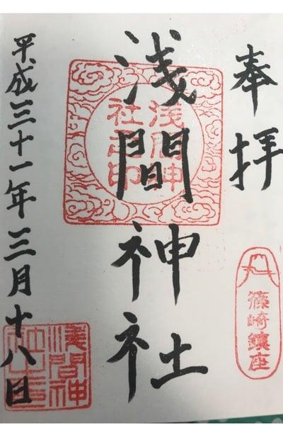 篠崎浅間神社の御朱印