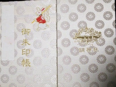 調神社の御朱印帳