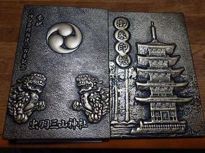 出羽三山神社の御朱印帳